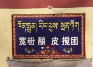 Sign in a Senggeshong restaurant (G. Roche)